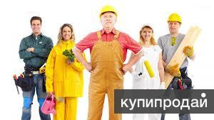 Демонтаж Клининг Грузчики гр.РФ