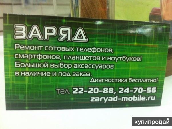 Ремонт телефонов, смартфонов, планшетов и ноутбуков. Бесплатная диагностика.