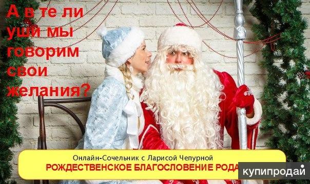 Бесплатный сочельник Рождественское благословение рода