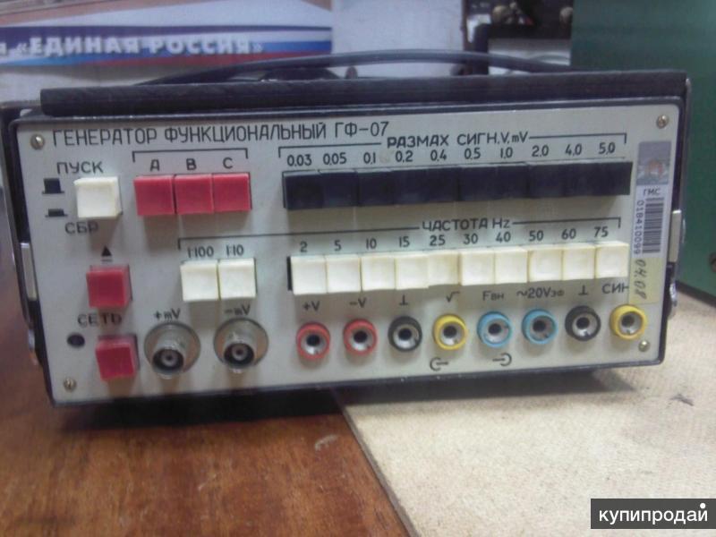 Продам ГФ-07 генератор функциональный