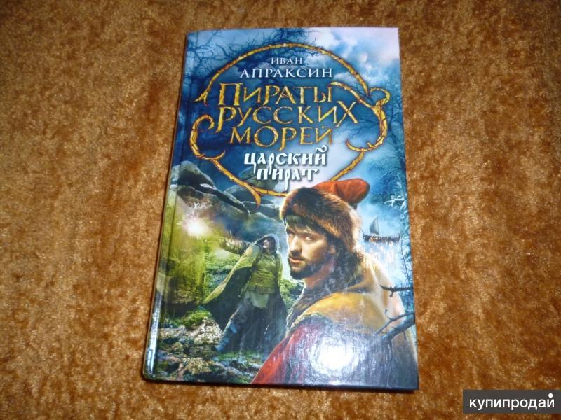 Пираты Русских Морей Царский Пират