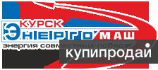 ОАО «Энергомаш»