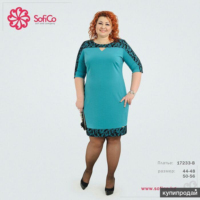 выберите карту платья оптом киргизия в спб гормональная перестройка