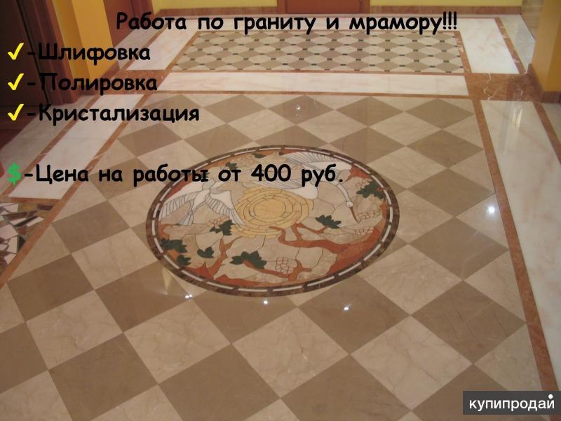 ШЛИФОВКА ПОЛИРОВКА( МРАМОРА ГРАНИТА (АКЦИЯ)