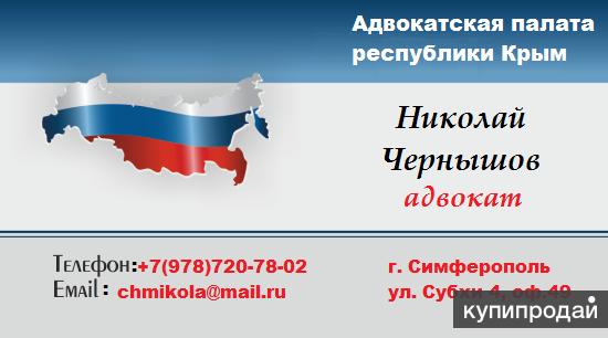 Услуги адвоката в Крыму