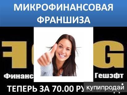 """Первая в РФ микрофинансовая франшиза """"Финанс Гешэфт"""""""