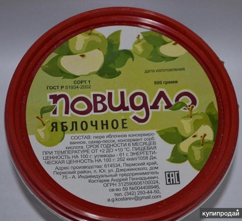 Повидло яблочное от производителя оптом