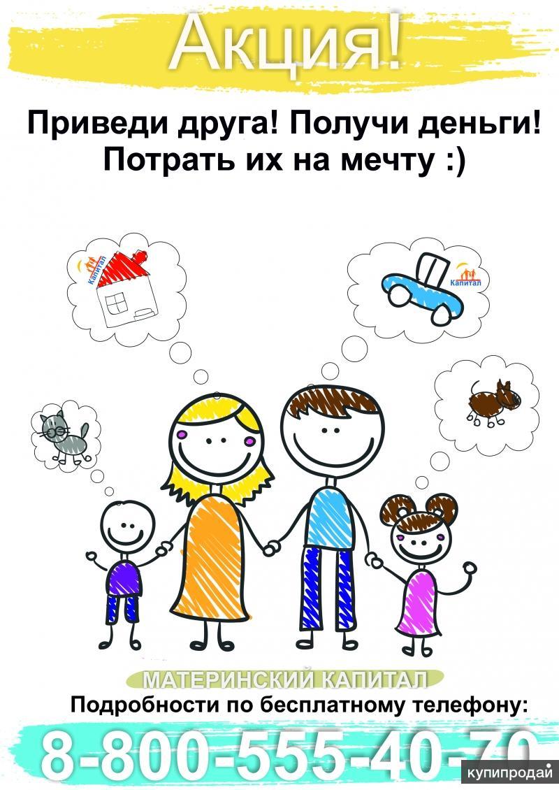 займы населению по материнским сертификатам