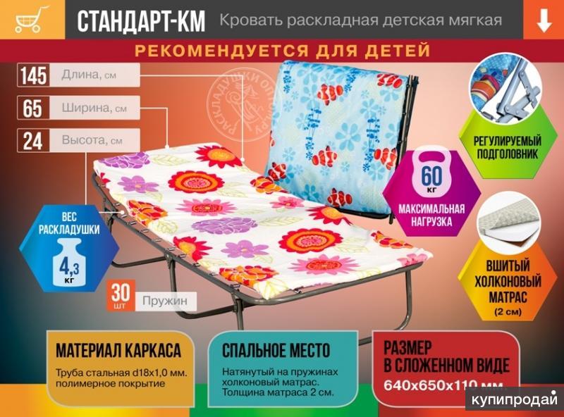 Стандарт-КМ Кровать раскладная детская мягкая
