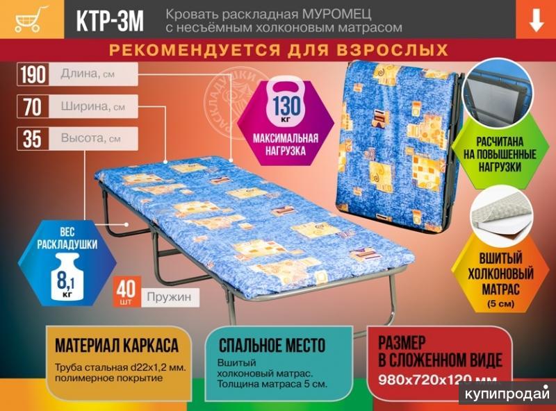 КТР-3М Раскладная кровать МУРОМЕЦ с несъемным холконовым матрасом
