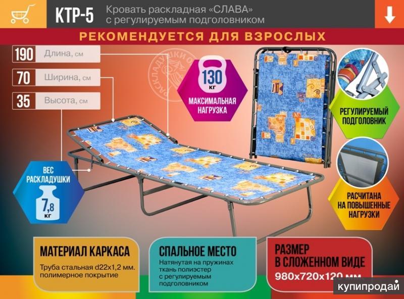КТР-5 Кровать раскладная СЛАВА без матраса с регулируемым подголовником