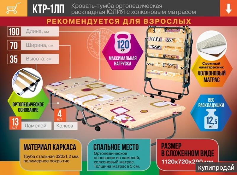КТР-1ЛП Кровать-тумба ортопедическая раскладная ЮЛИЯ с холконовым матрасом
