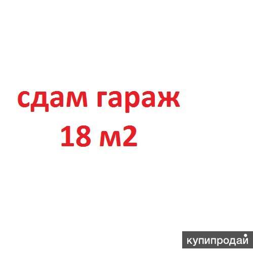 Гараж в ГСК, метро Красногвардейская