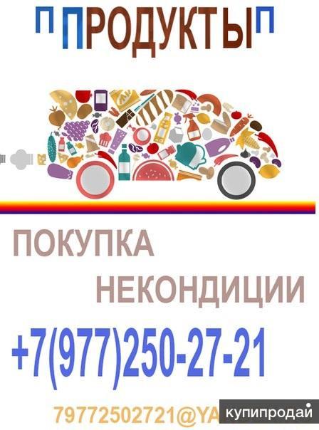 Купим просроченные продукты питания или продукты с подходящим сроком +7(977)250-