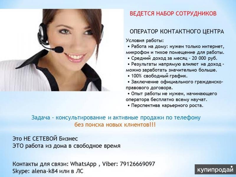 Удаленная работа в колл центре на дому украина бухгалтер на удаленную работу волгоград вакансии
