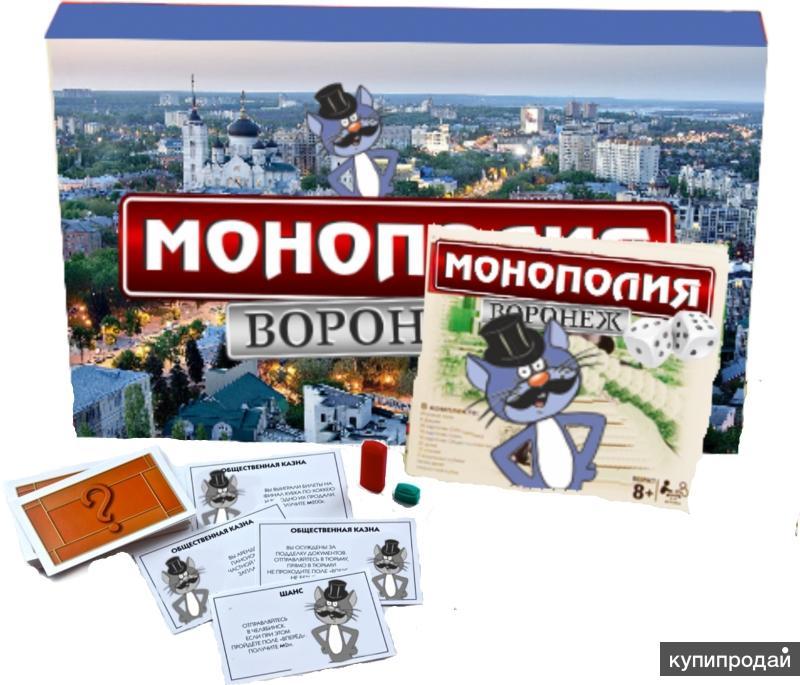 """Настольная игра """"Монополия Воронеж"""""""