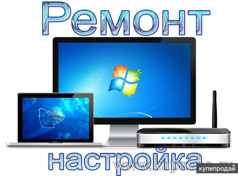 Лада Приора ремонт пк и ноутбуков который
