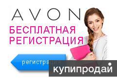 Бесплатная Регистрация в Avon
