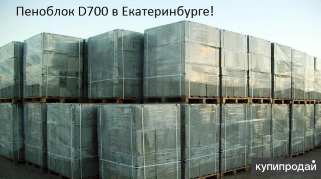 Пеноблок D600/700 от Производителя в Екатеринбурге