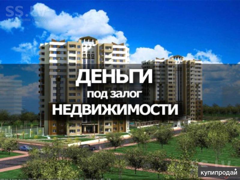 Выдаем займы под залог недвижимости