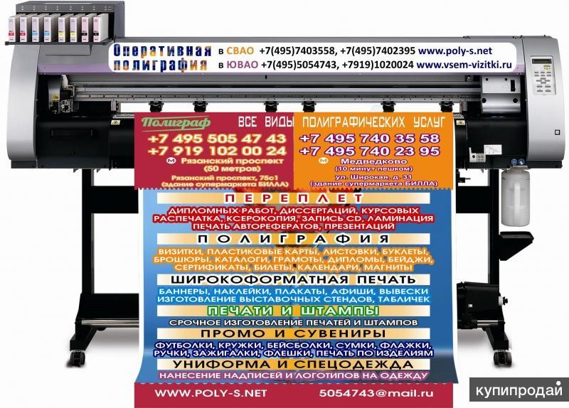 Многофункциональный копи-центр Оперативная полиграфия +7(495)5054743 ЮВАО СВАО