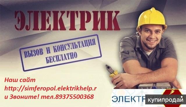 Работа в симферополе для мужчин