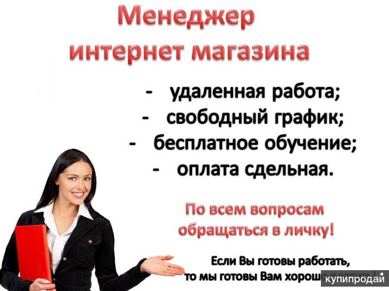 Сотрудник для удаленной работы в интернете работа с языками для фрилансеров