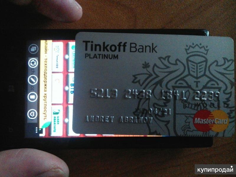 Кредитные карты Титькоф с  деньгами на счету.