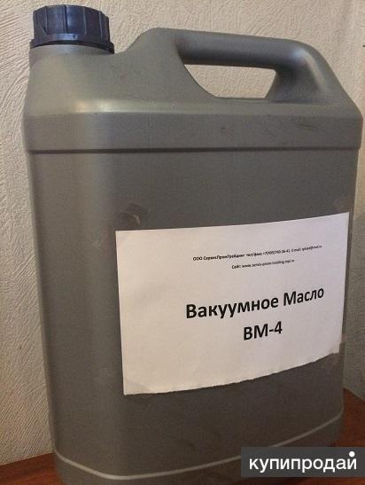 Вакуумное масло ВМ-4 ВМ-6.
