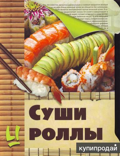 Продам действующую доставку суши и WOK