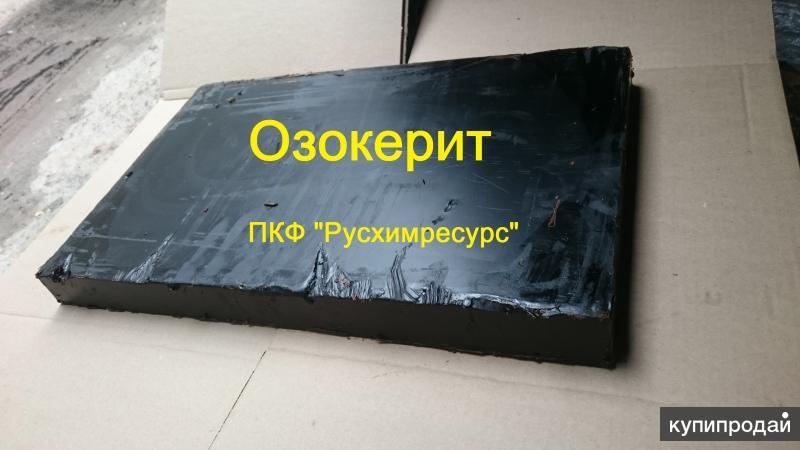 Озокерит (СВОЗ)