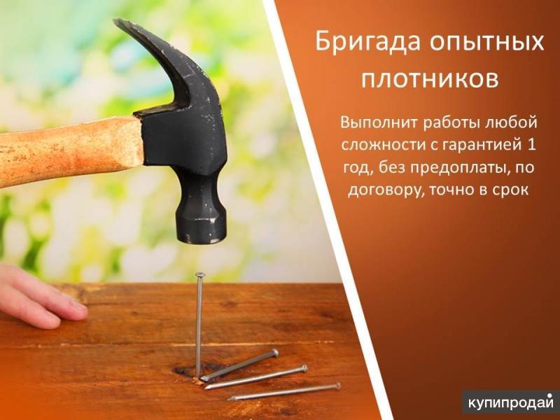 Бригада опытных плотников