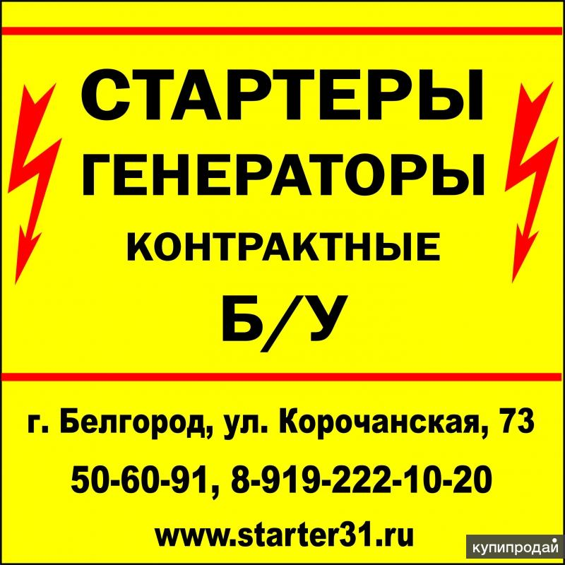 Контрактные стартеры и генераторы(Б/У) из ЕС, США, Канады, Японии.