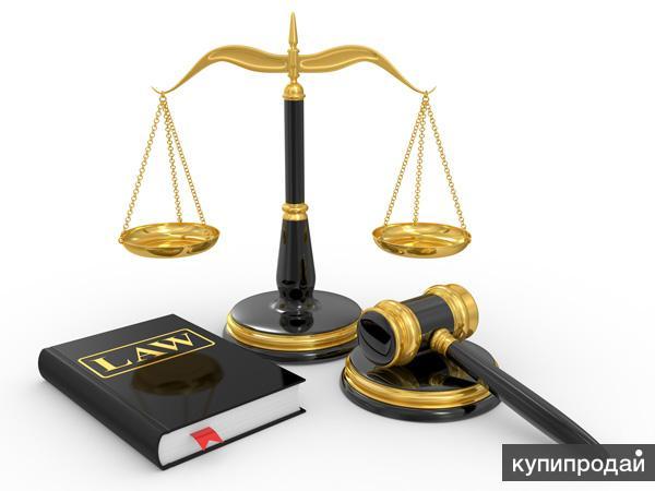 Юридические услуги и консультации