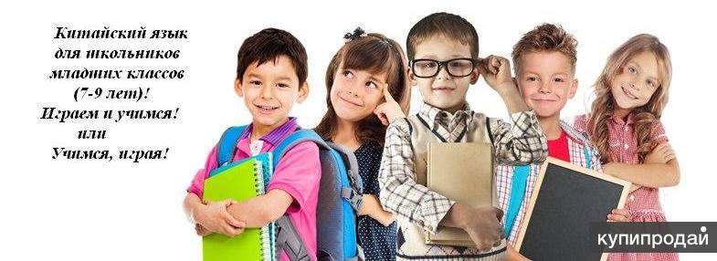 Китайский язык для детей (7-9 лет)