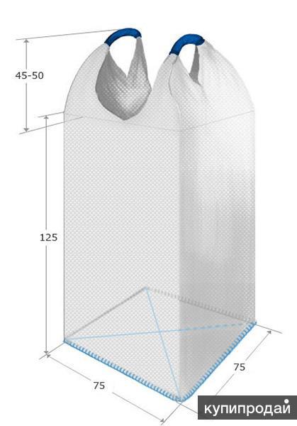 Биг-бэг(МКР): две стропы; верх - открытый, низ - глухой; 75х75х125 см