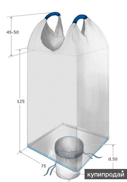 Биг-бэг (МКР): две стропы; верх - открытый, низ - люк; 75х75х125 см