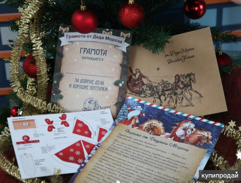 Письмо от Деда Мороза с 3D-оригами