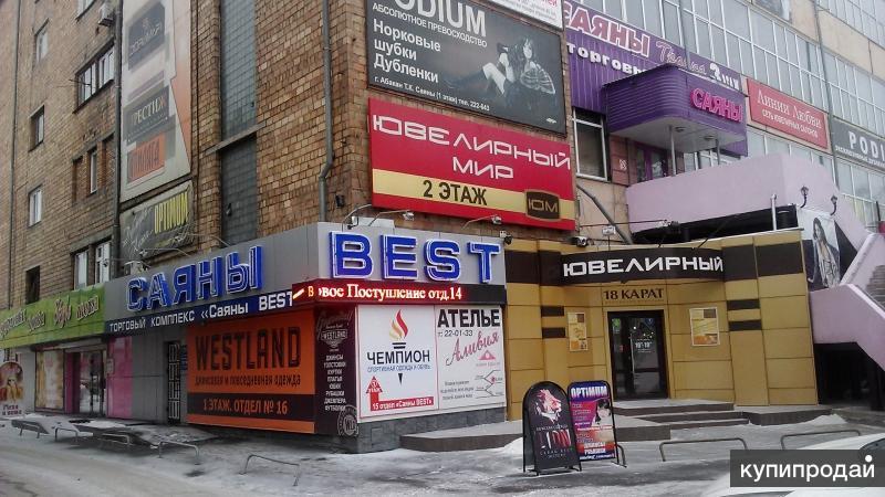 Сдается Торговый отдел 25 кв.м. ТК Саяны-Бест