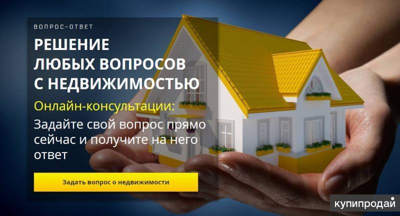 Узнайте, как обезопасить себя на сделках с недвижимым имуществом!
