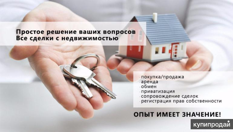 сделки с недвижимостью самара крайней мере