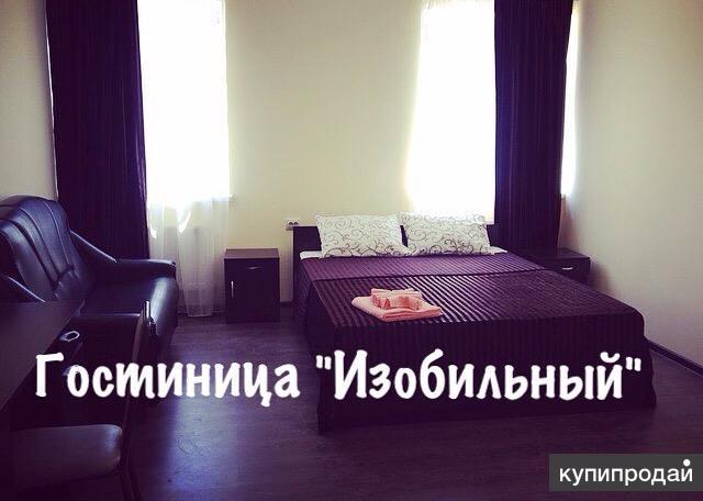 """гостиница """"ИЗОБИЛЬНЫЙ"""""""