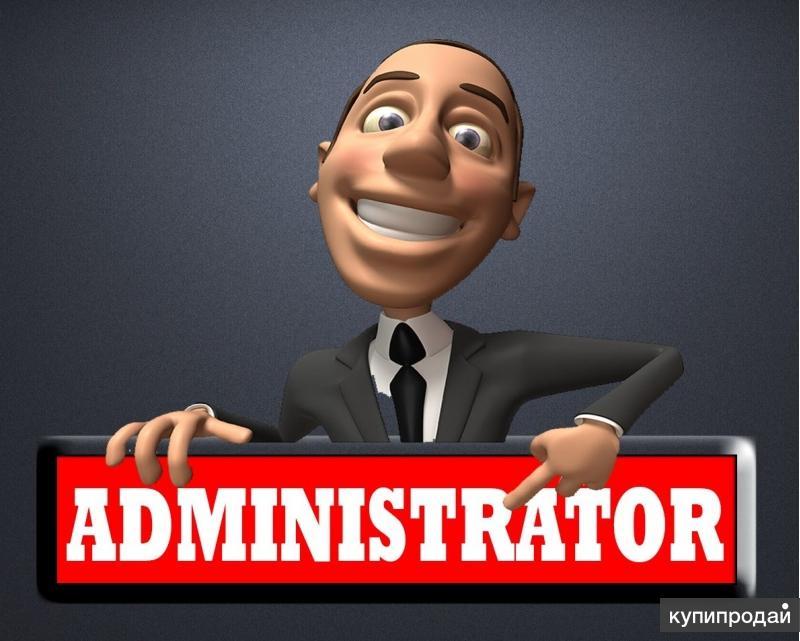Требуется администратор