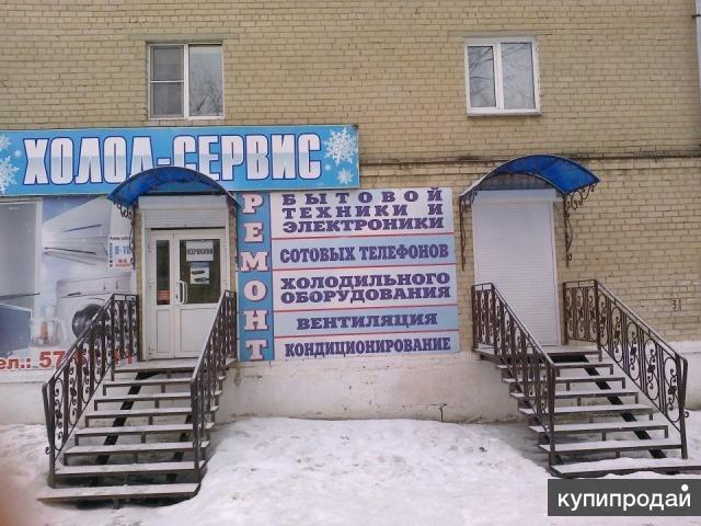 """ООО """"Холод-сервис"""" Ремонт бытовой техники и электроники"""