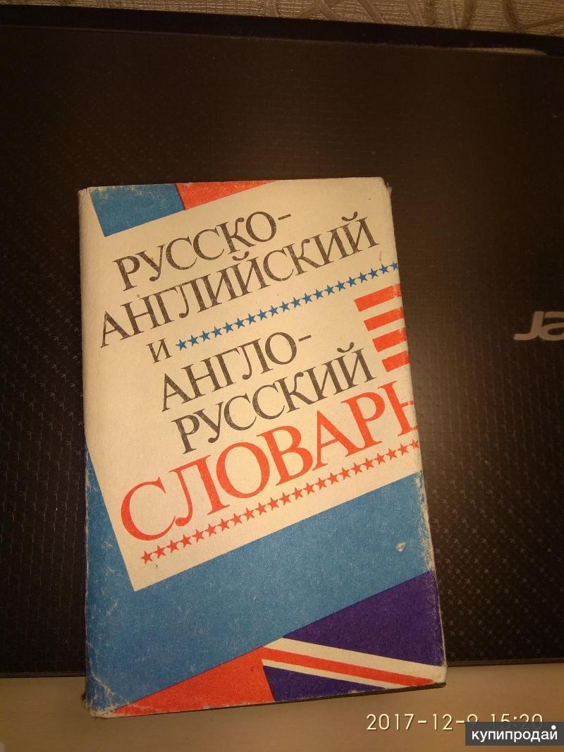 Словарь рус/англ и англ/рус.