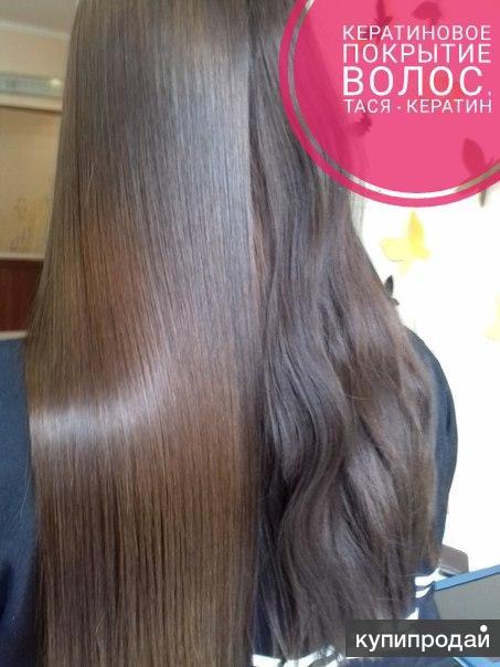 Нанопластика кератин ботокс для волос