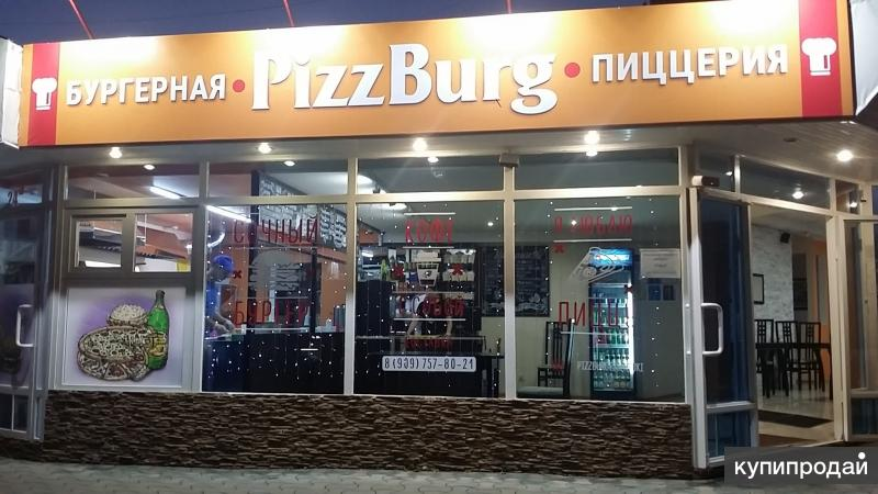 Бургерная Пиццерия Pizzburg