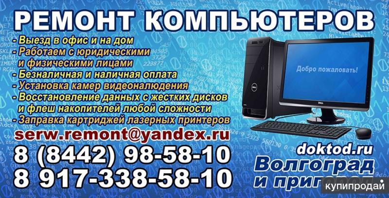 Ремонт компьютеров, ноутбуков. Wi-Fi. Без выходных