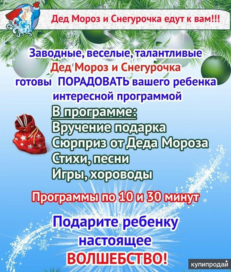 Дед Мороз и Снегурочка едут к Вам!