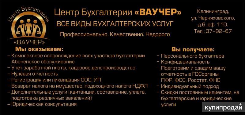 бухгалтерское сопровождение ооо красноярск